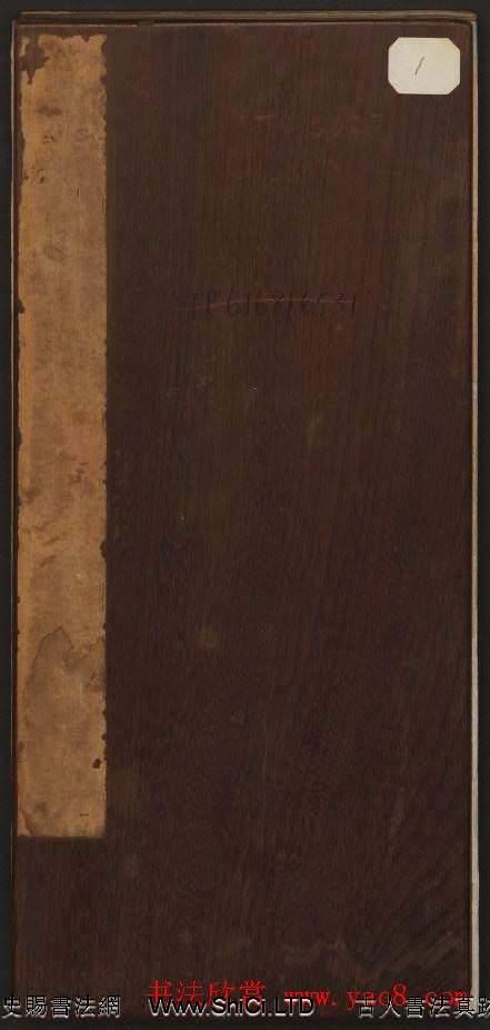 清代鐫刻《經訓堂法書》第一卷(共10張圖片)