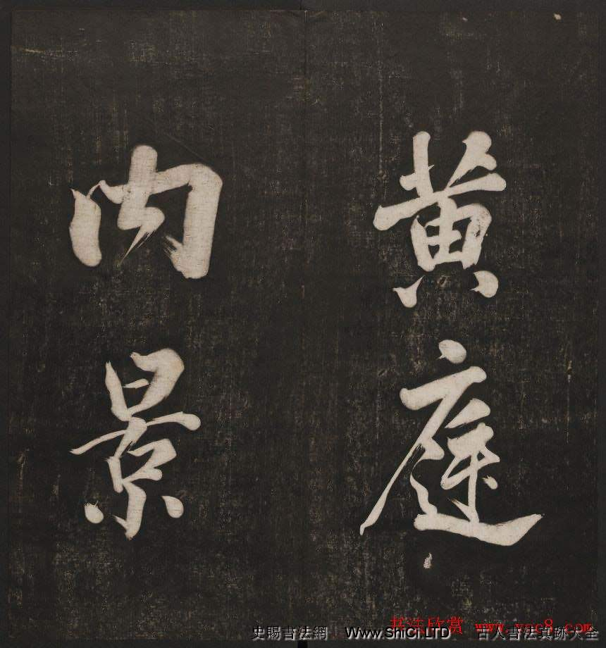 清代鐫刻《經訓堂法書》第一卷