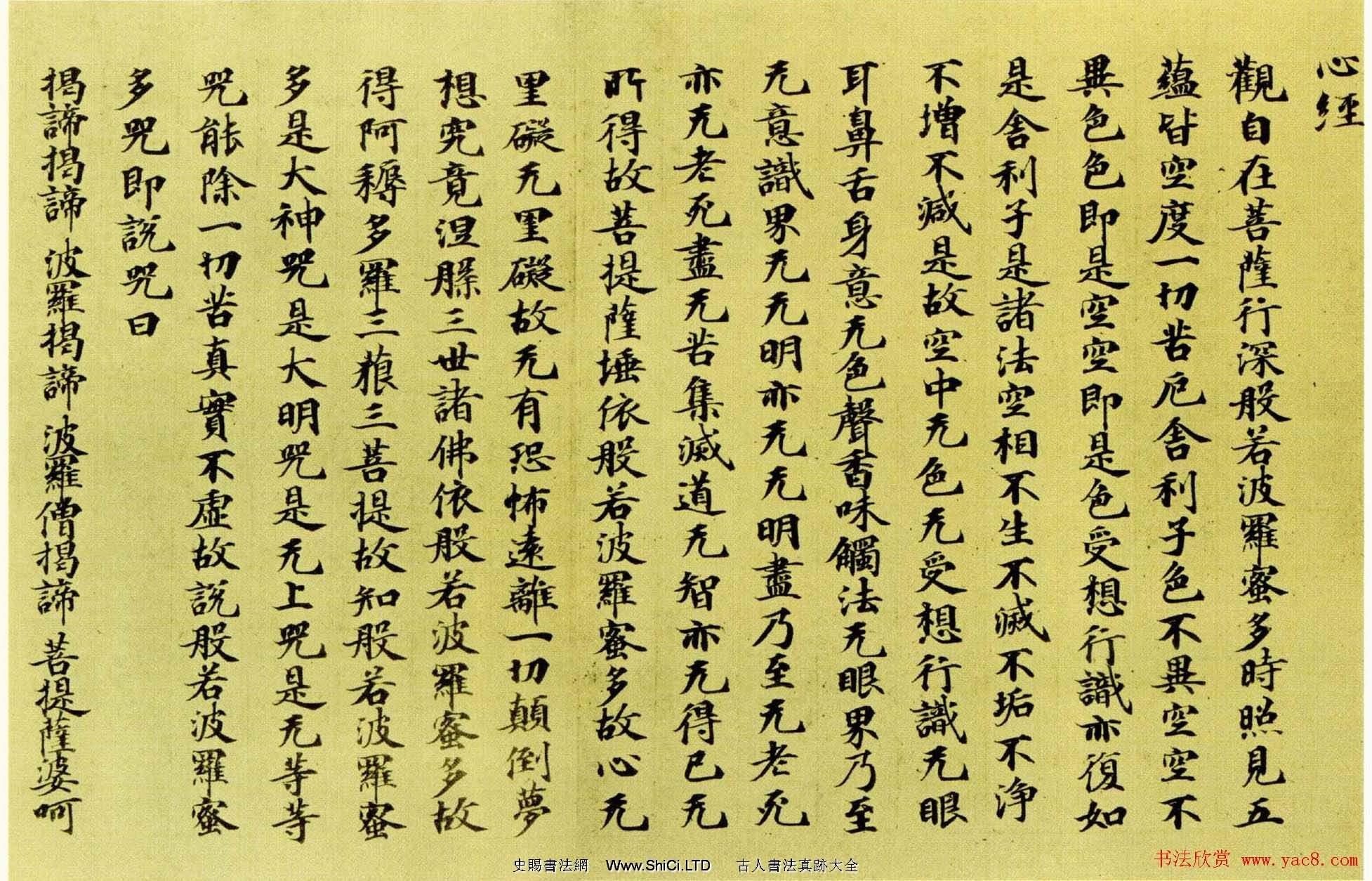日本書法真跡欣賞古代手抄心經三種(共3張圖片)