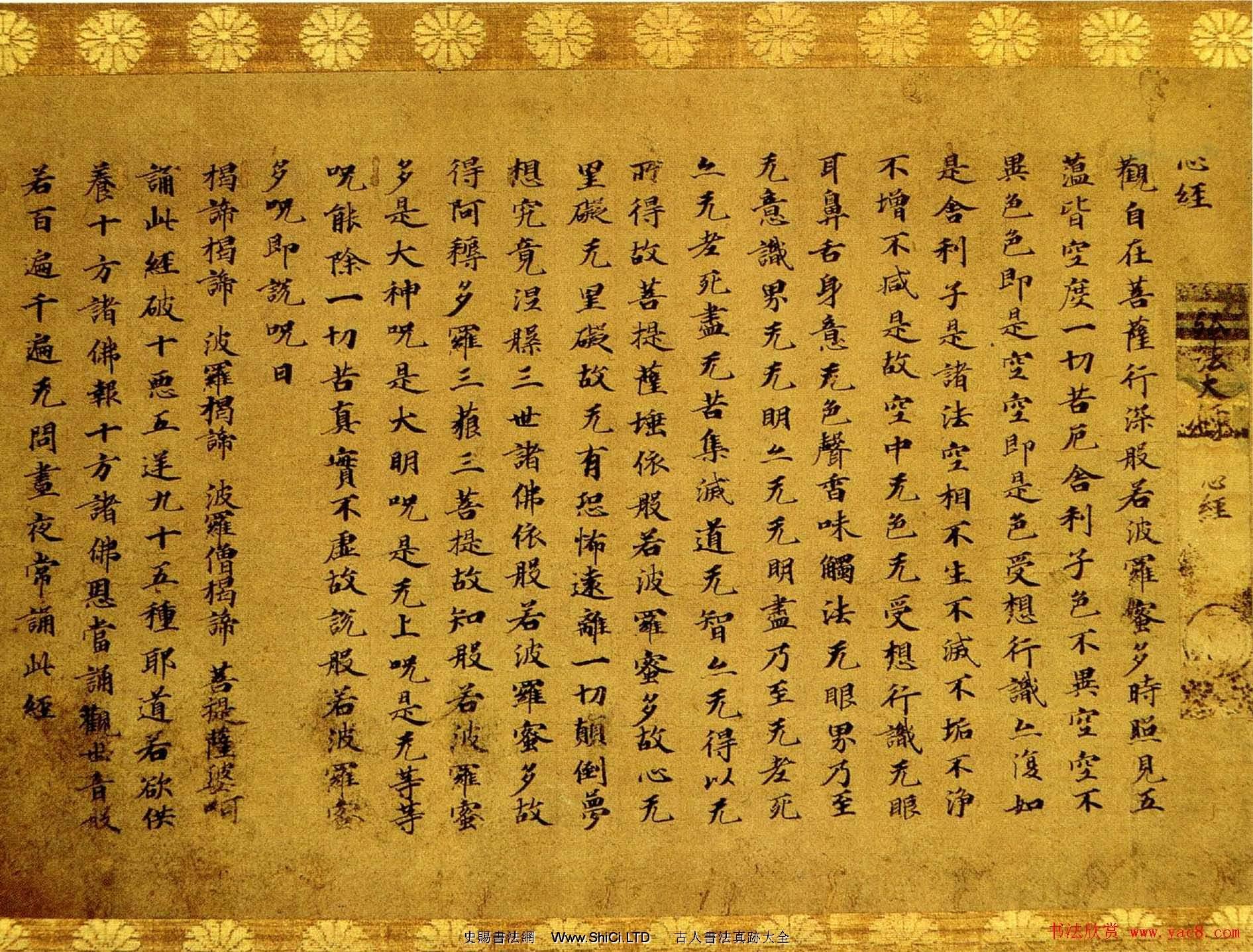 日本書法欣賞古代手抄心經三種