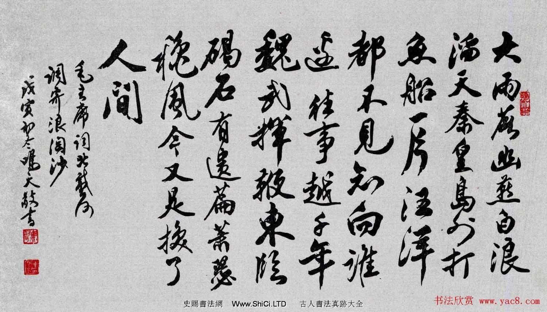 百位書法家書寫毛澤東詩詞作品真跡橫幅(共41張圖片)