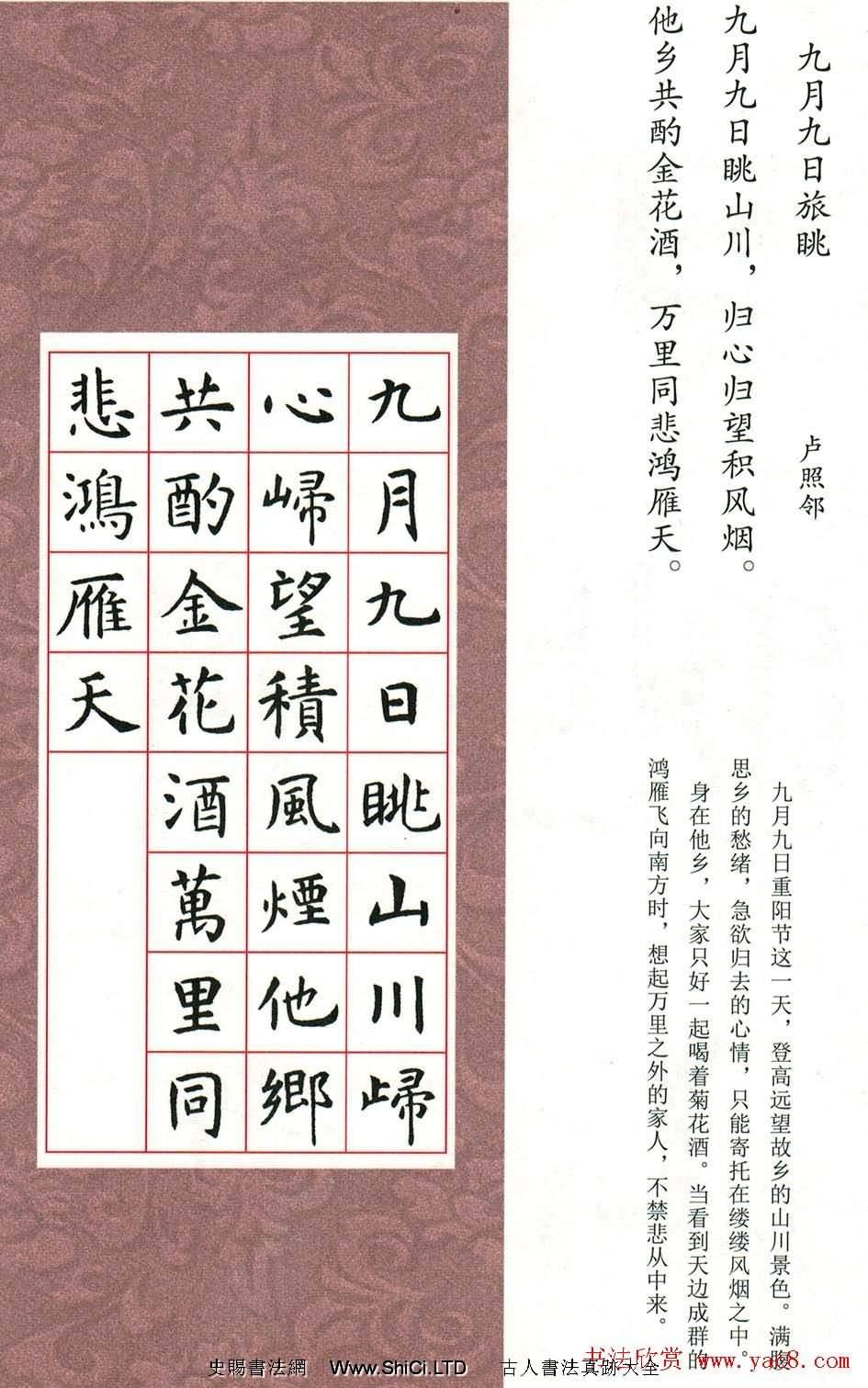 虞世南楷書集字唐詩九宮格字帖(共78張圖片)