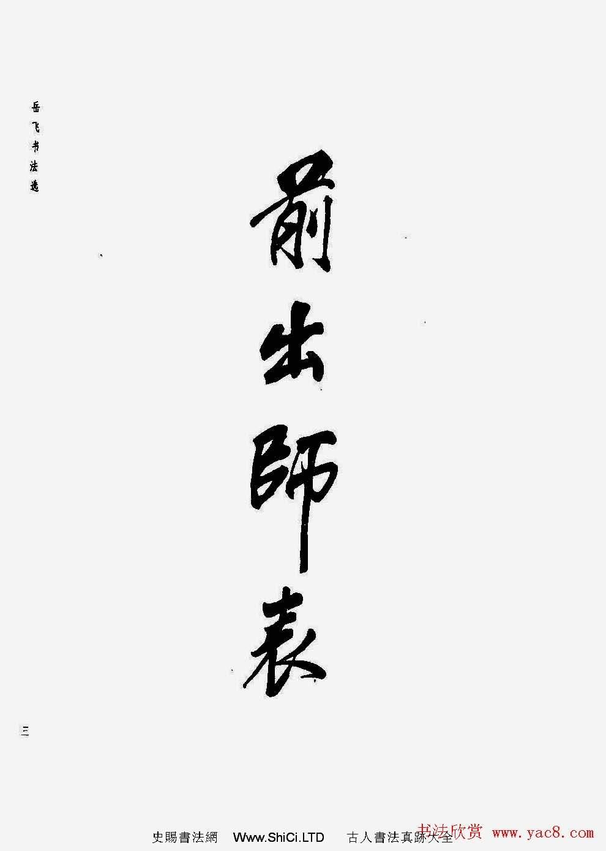 民族英雄岳飛書法真跡欣賞《前出師表》(共28張圖片)