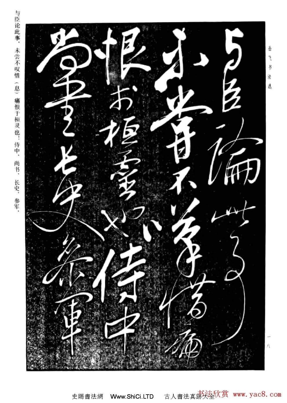 民族英雄岳飛書法欣賞《前出師表》