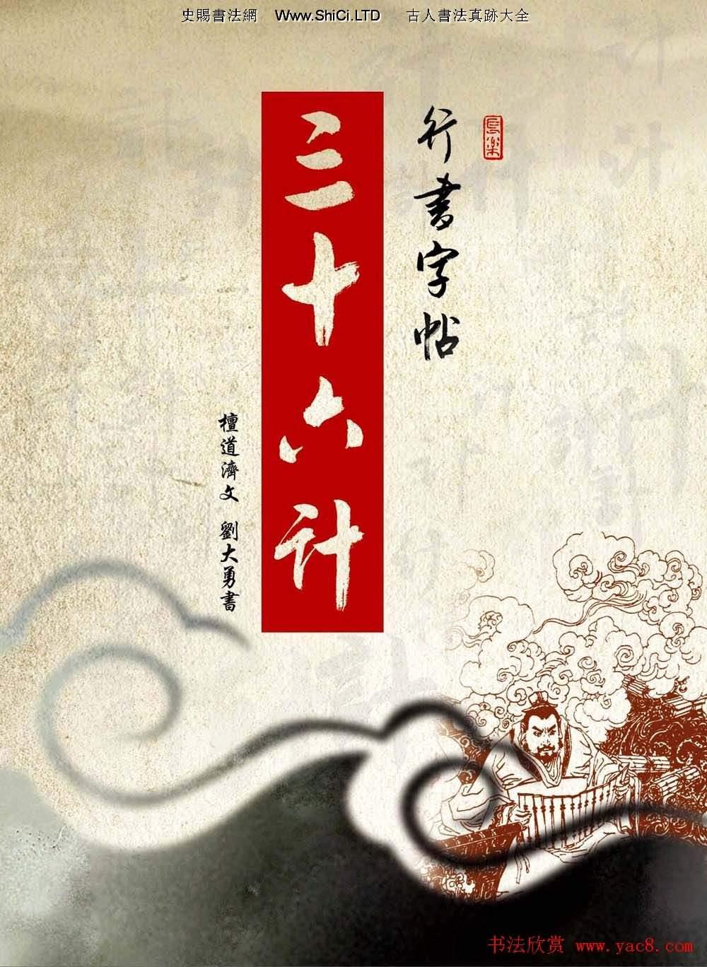 劉大勇行書字帖真跡欣賞《三十六計》(共25張圖片)