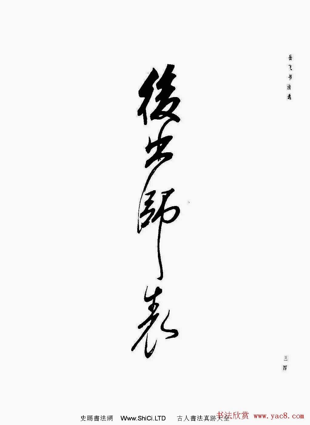 岳飛行草書法真跡欣賞《後出師表》兩種(共37張圖片)