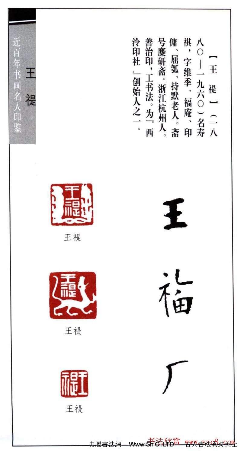 西泠印社創始人王福庵篆刻真跡欣賞(共9張圖片)