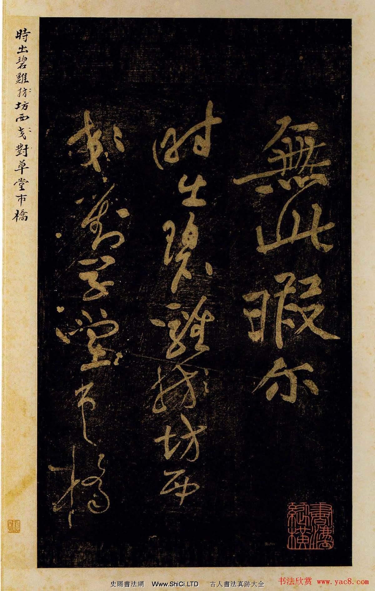 黃庭堅書法草書真跡欣賞《杜甫詩三首》(共13張圖片)