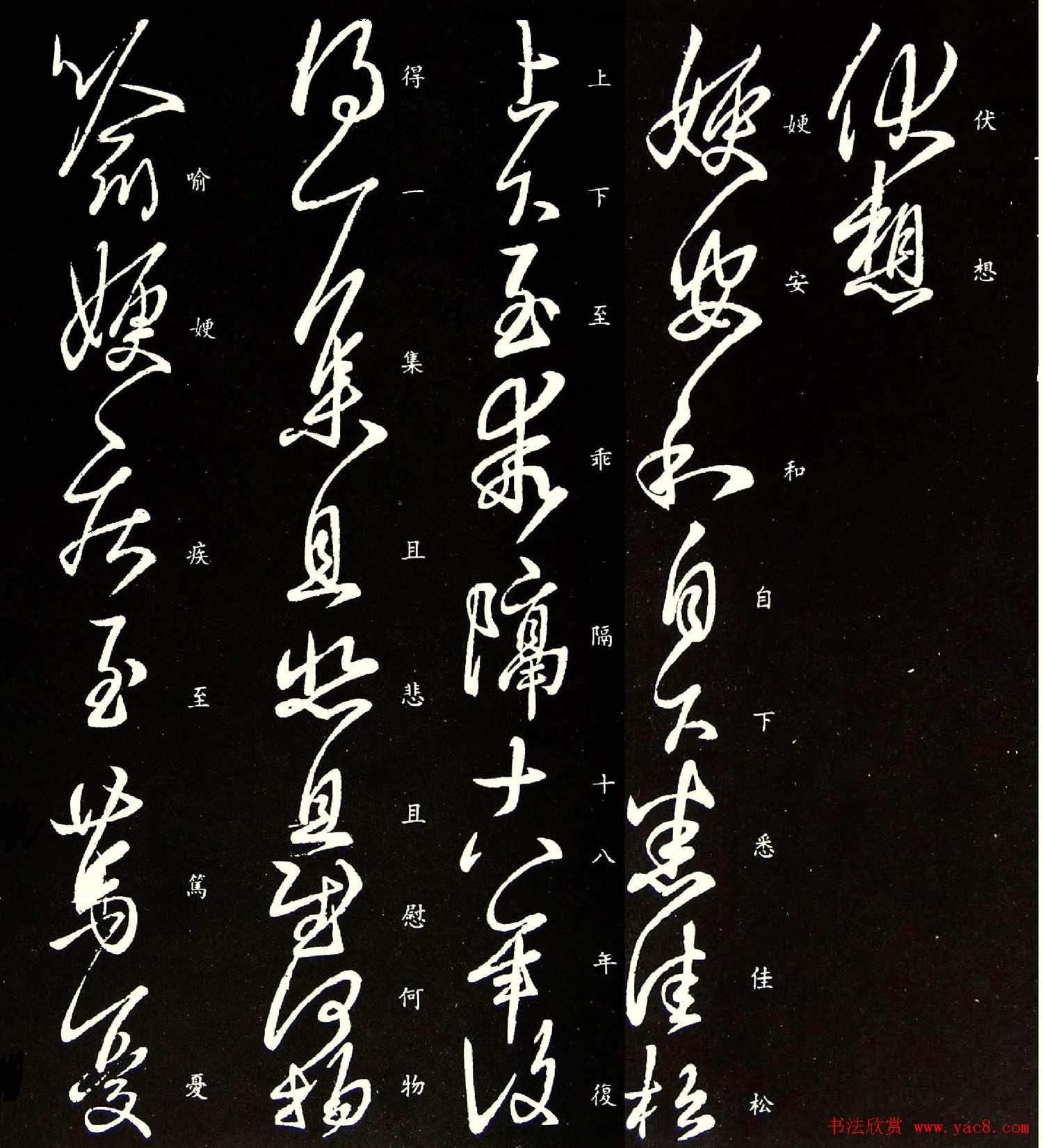 王羲之草書作品真跡欣賞《嫂安和帖》(共2張圖片)