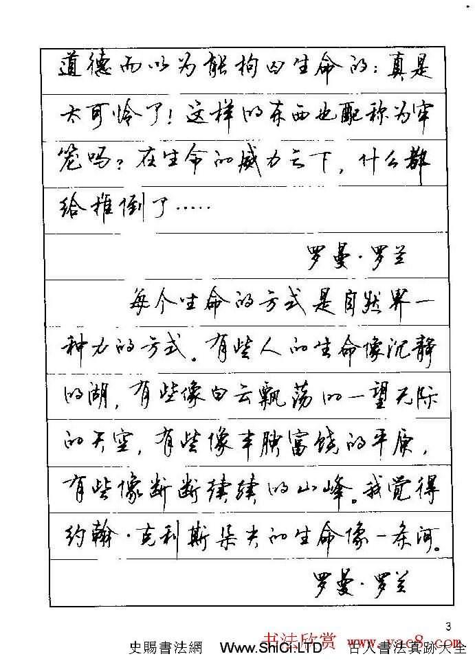 顧仲安鋼筆行楷字帖文豪妙語