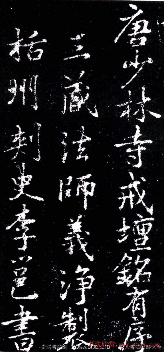 李北海行書真跡欣賞《少林寺戒壇銘》(共16張圖片)