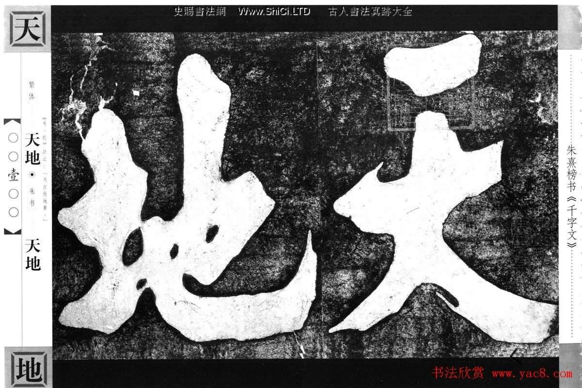 朱熹榜書字帖真跡欣賞繁體千字文(共86張圖片)