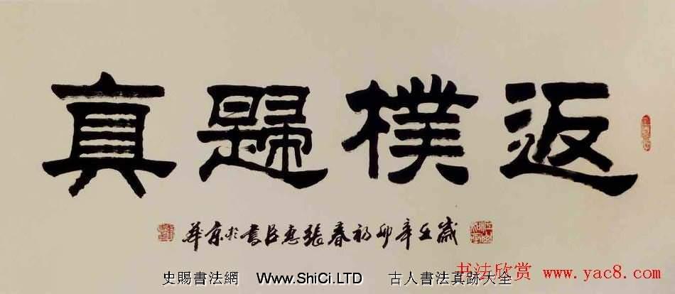 劉炳森弟子張惠臣書法作品真跡欣賞(共4張圖片)