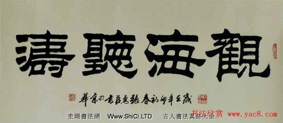 劉炳森弟子張惠臣書法作品欣賞