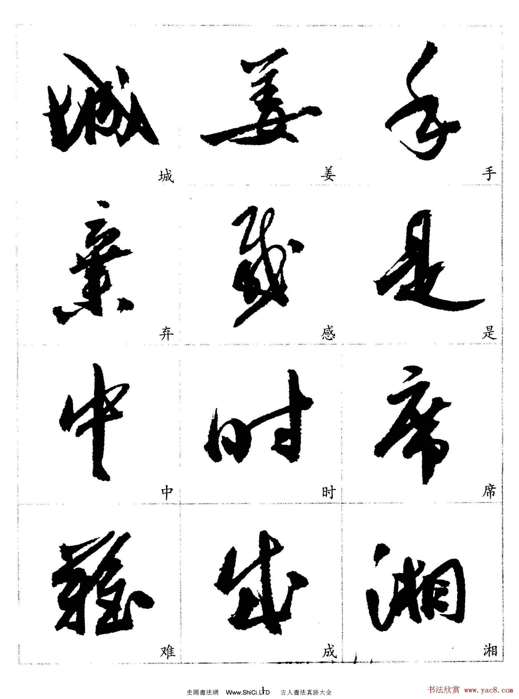 20世紀傑出書法家《郭沫若行草書法字帖》(共5張圖片)