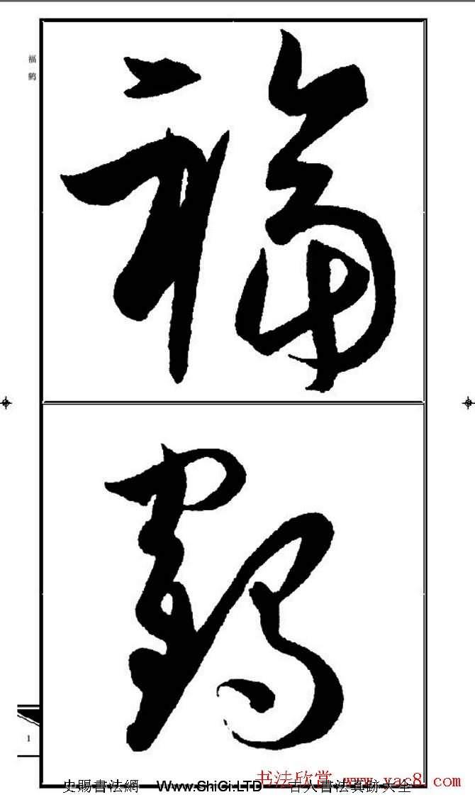 名碑名帖速成集孫過庭書譜字帖·錦言精華(共70張圖片)