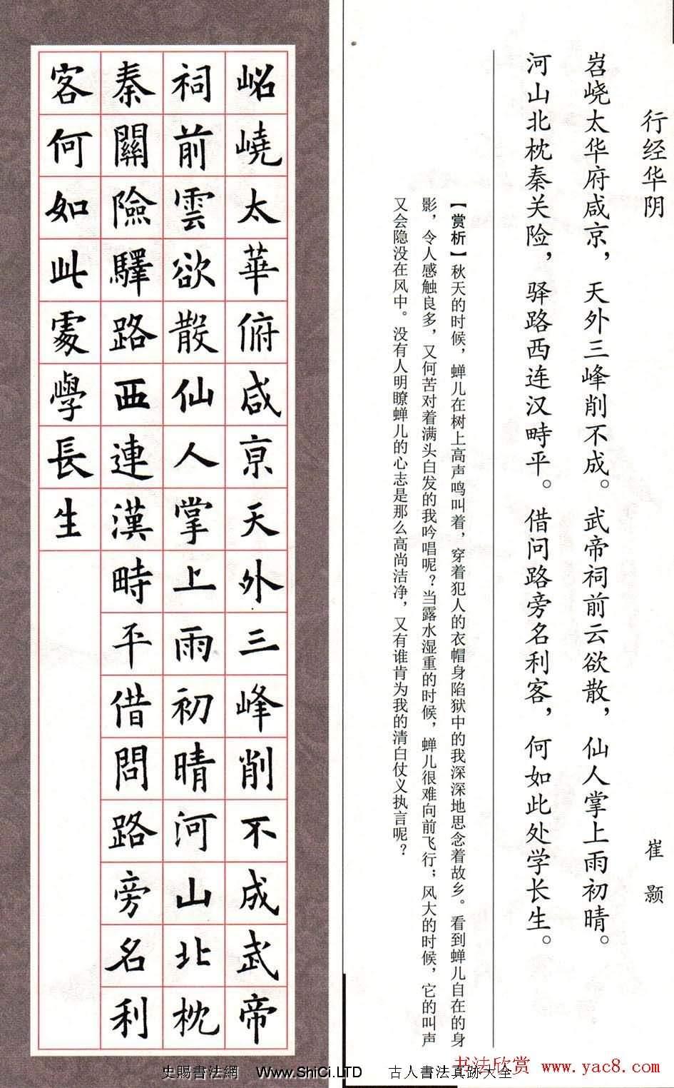 歐楷字帖《歐陽詢書法集字七言律詩七首》(共17張圖片)
