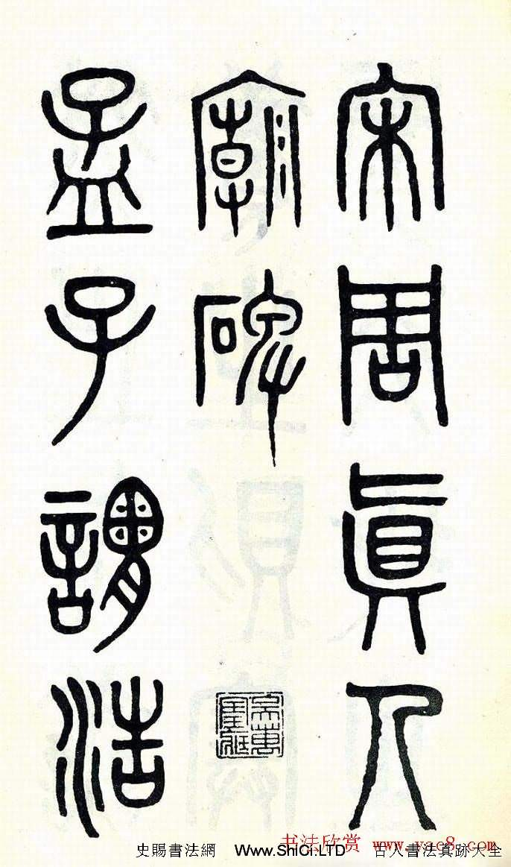吳大澂篆書真跡欣賞《周真人廟碑》(共42張圖片)