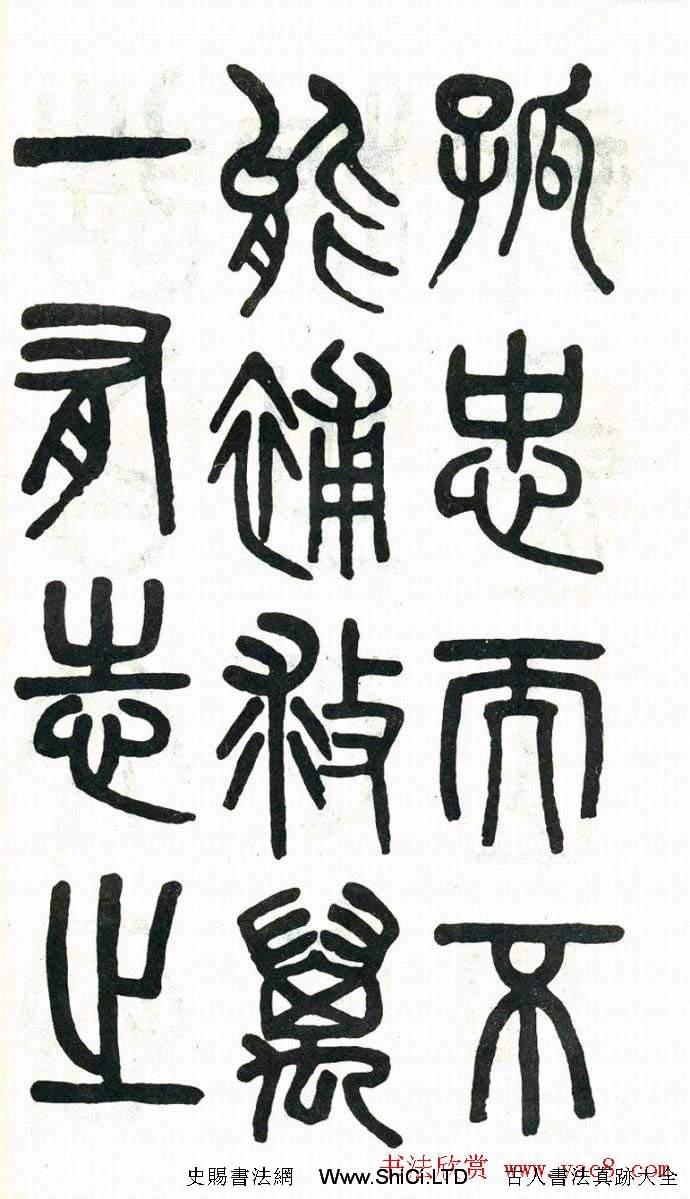 吳大澄篆書欣賞《周真人廟碑》