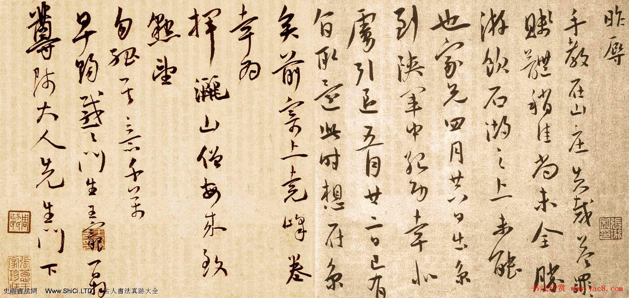 王寵書法草書作品真跡欣賞《昨辱帖》(共4張圖片)