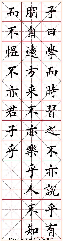 歐體楷書集字帖《論語》繁簡體米字格版(共28張圖片)