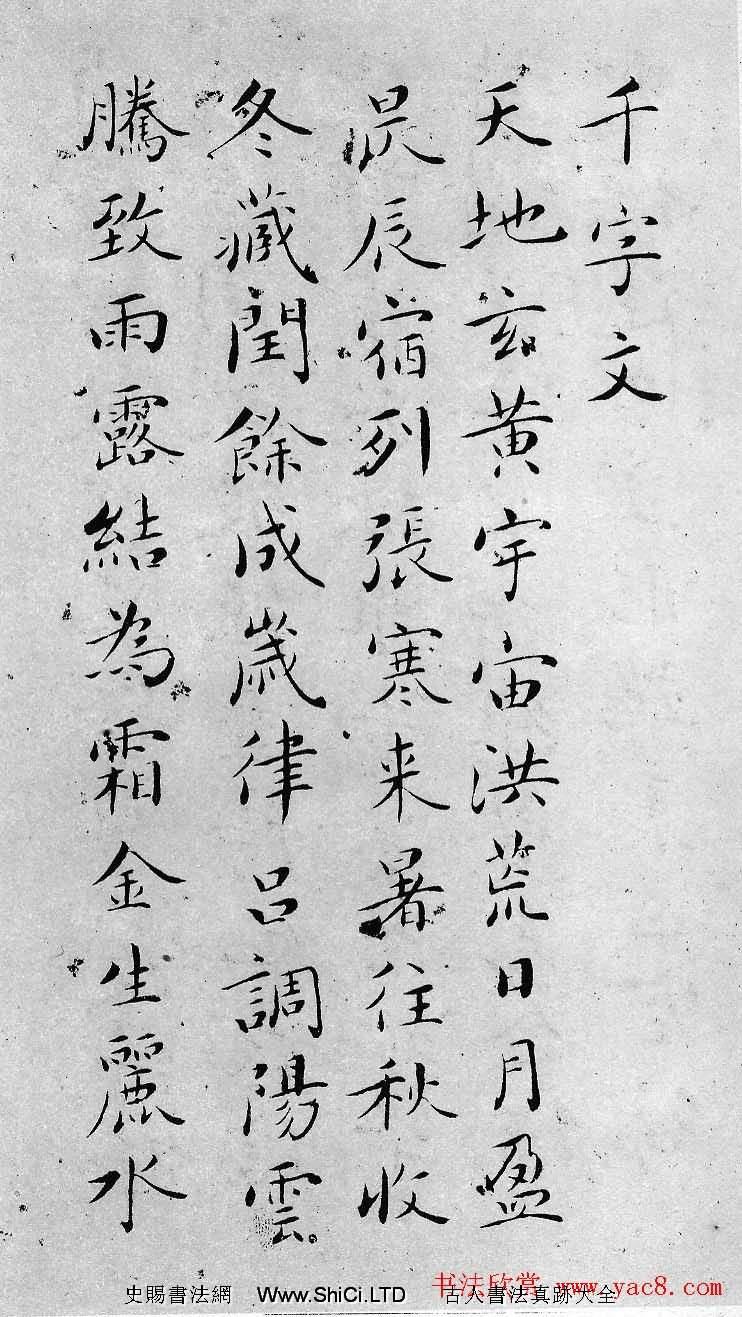 書法大師吳玉如小楷千字文作品真跡欣賞(共18張圖片)