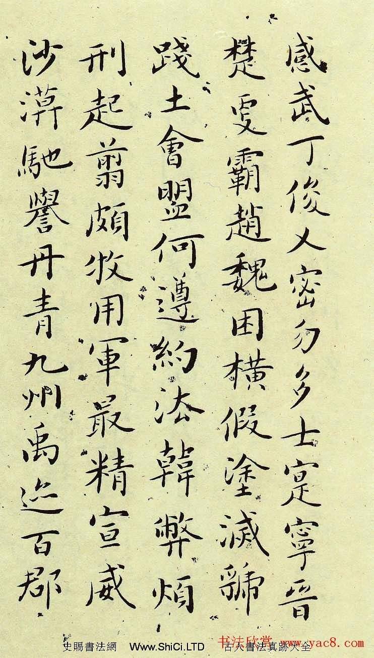 書法大師吳玉如小楷千字文作品欣賞
