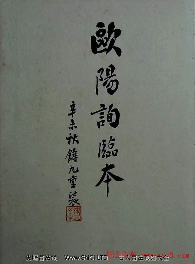 《舊拓蘭亭序二十種》之歐陽詢臨本(共7張圖片)