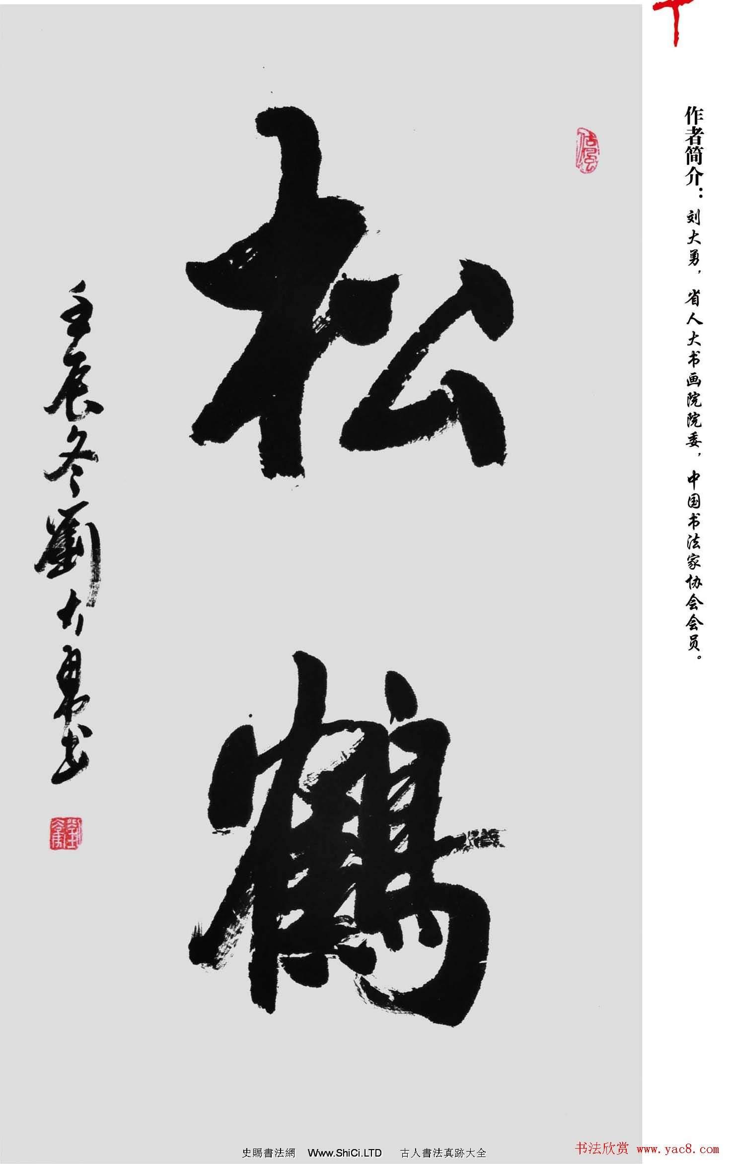 劉大勇題字書法作品欣賞