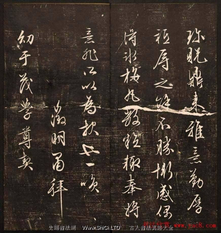 《經訓堂法書》第十一冊哈佛圖書館藏