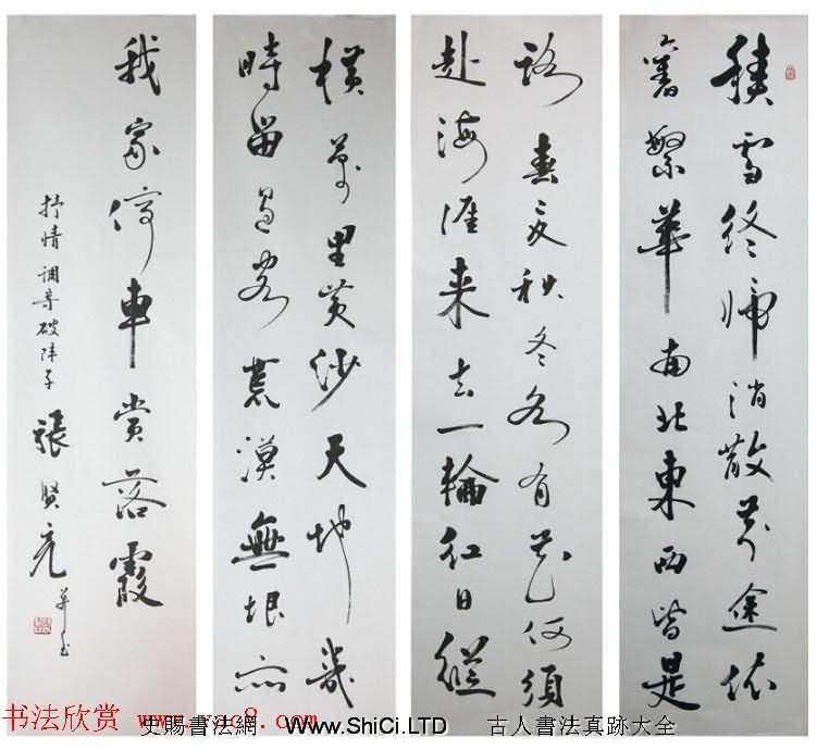 著名作家張賢亮書法作品欣賞