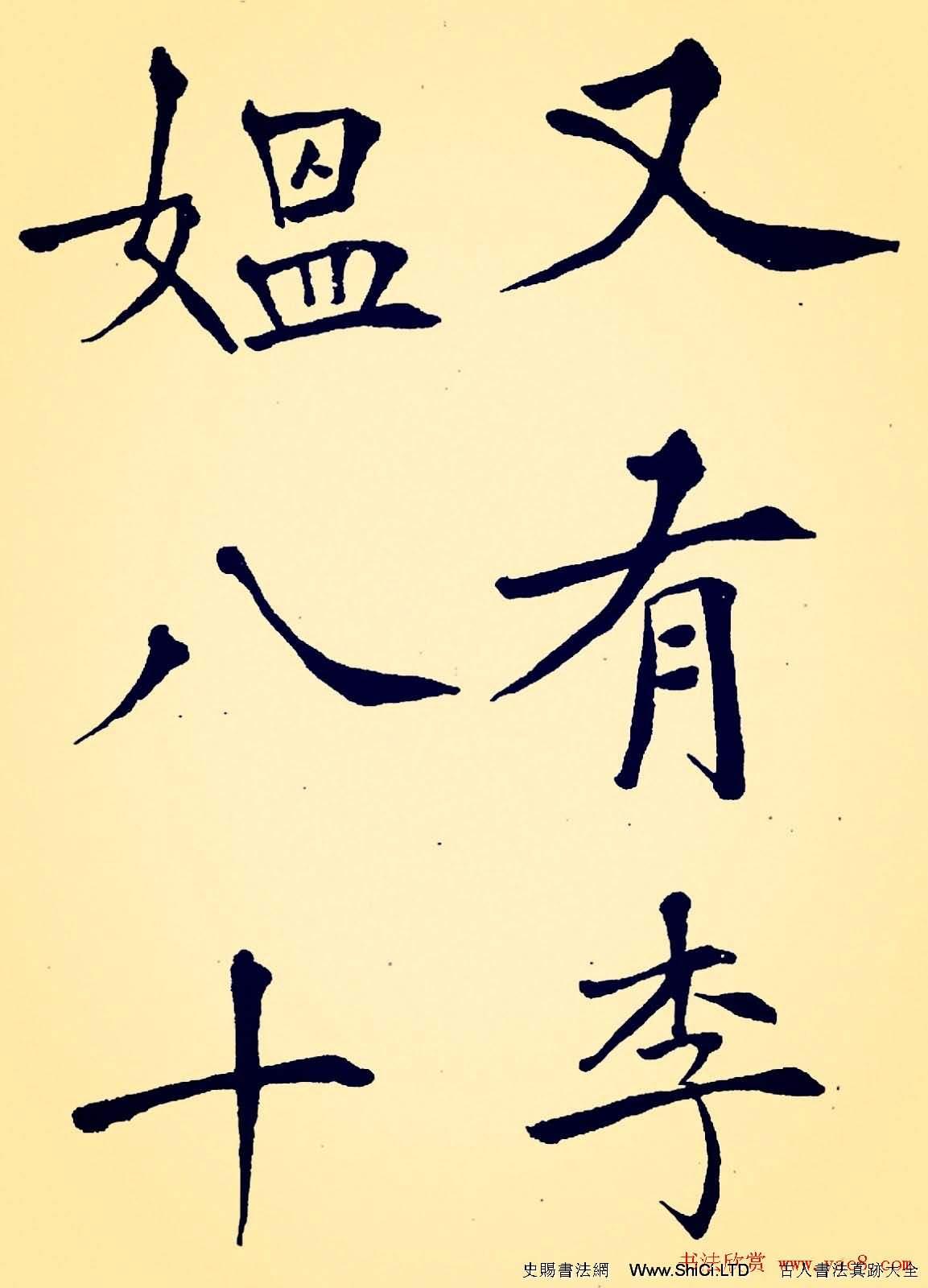 孫揆均大楷瘦金體《入蜀記》(共2張圖片)
