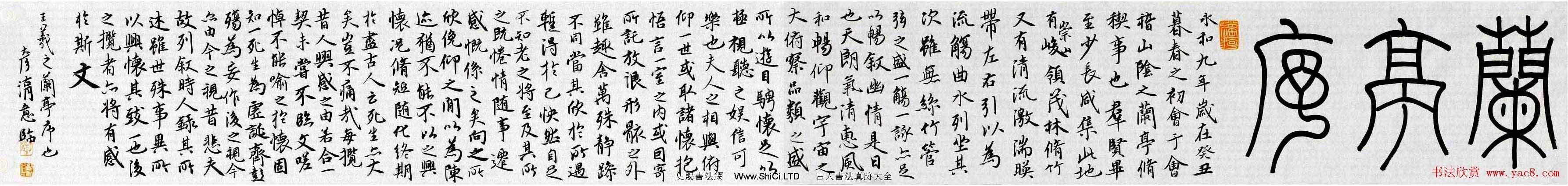 劉彥湖書法手卷意臨王羲之蘭亭序(共7張圖片)
