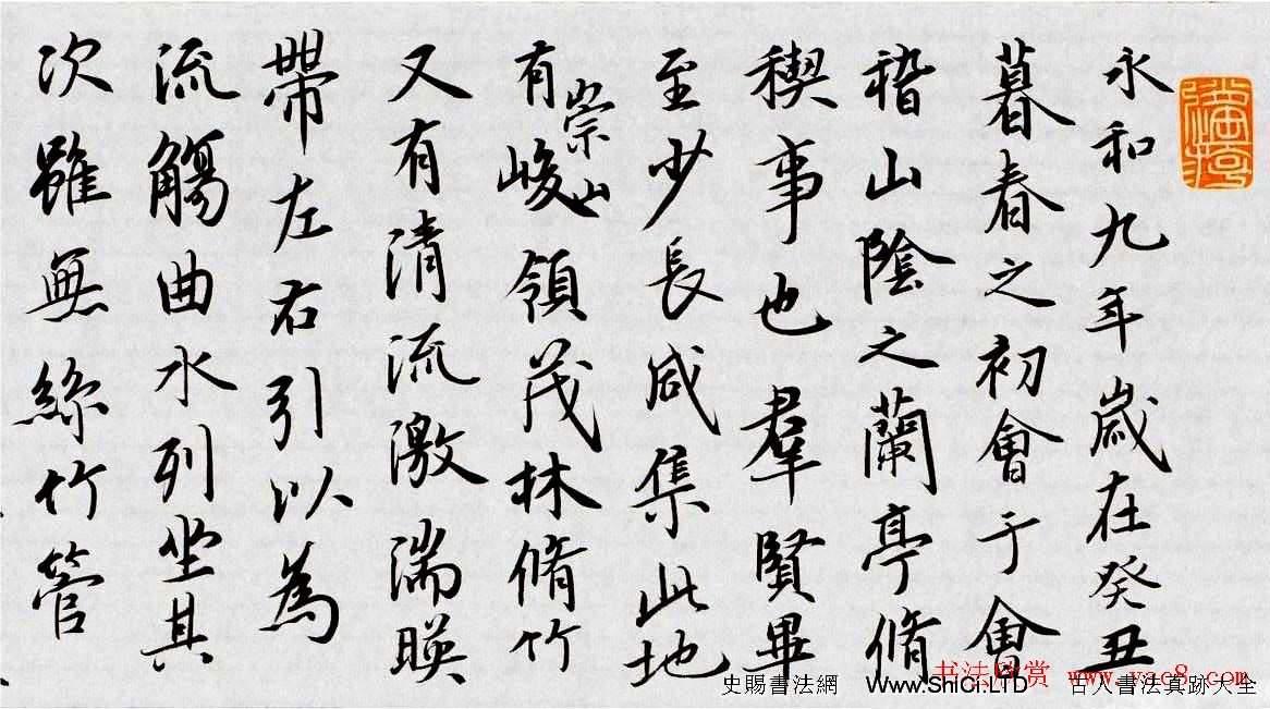 劉彥湖書法手卷意臨王羲之蘭亭序