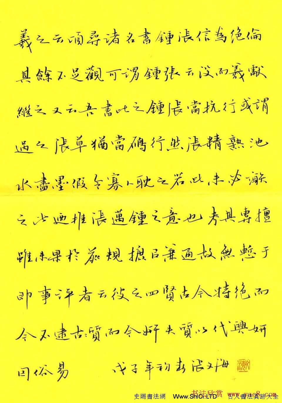 優秀硬筆書法行書作品真跡欣賞(共8張圖片)