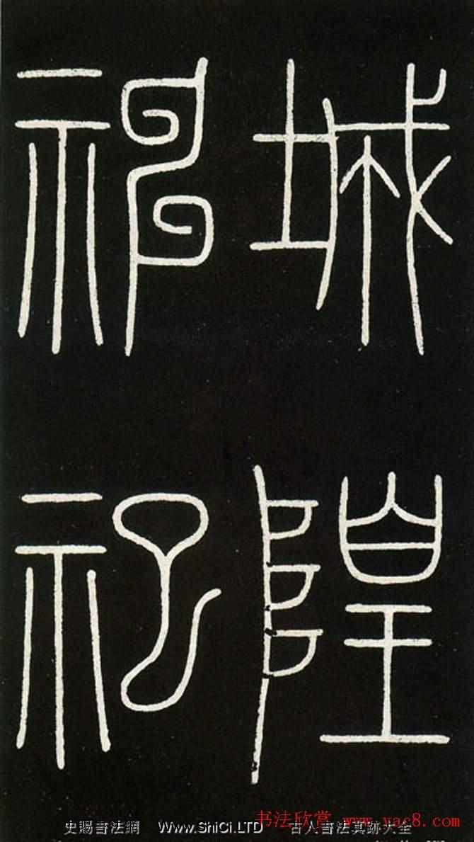 李陽冰鐵線篆書真跡欣賞《城隍廟碑》(共22張圖片)