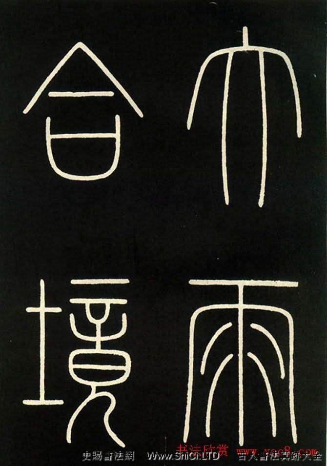李陽冰鐵線篆書欣賞《城隍廟碑》