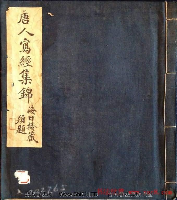 敦煌寫經書法殘片字帖《唐人寫經集錦》(共11張圖片)