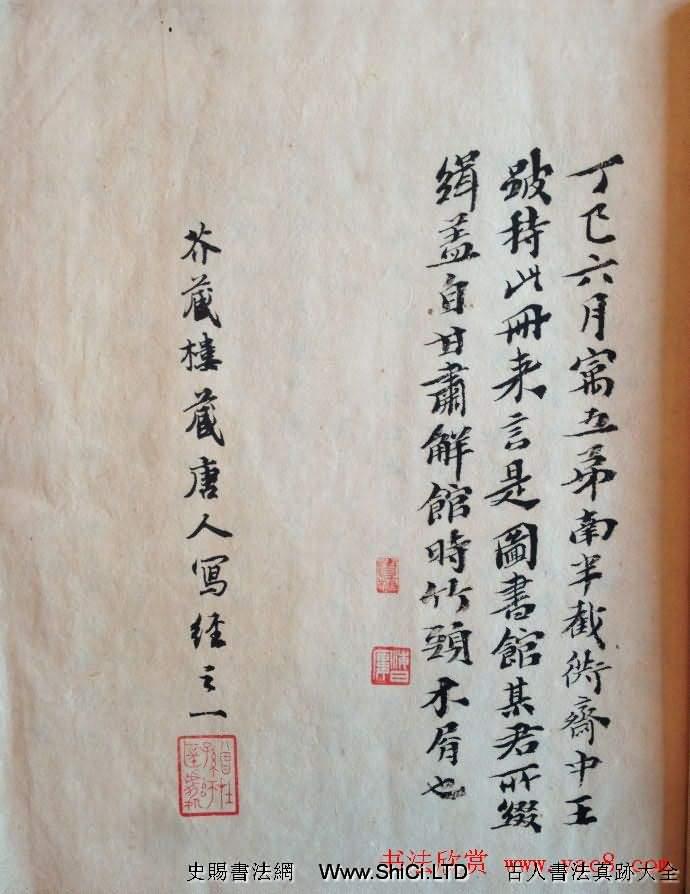敦煌寫經書法殘片《唐人寫經集錦》