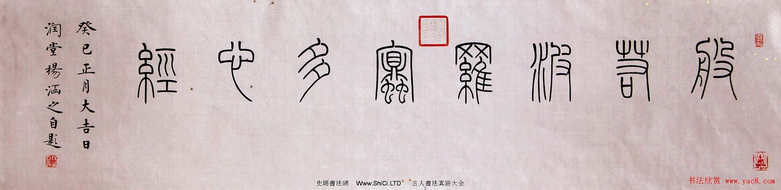 潤堂楷書真跡欣賞《般若波羅蜜多心經》三種(共6張圖片)
