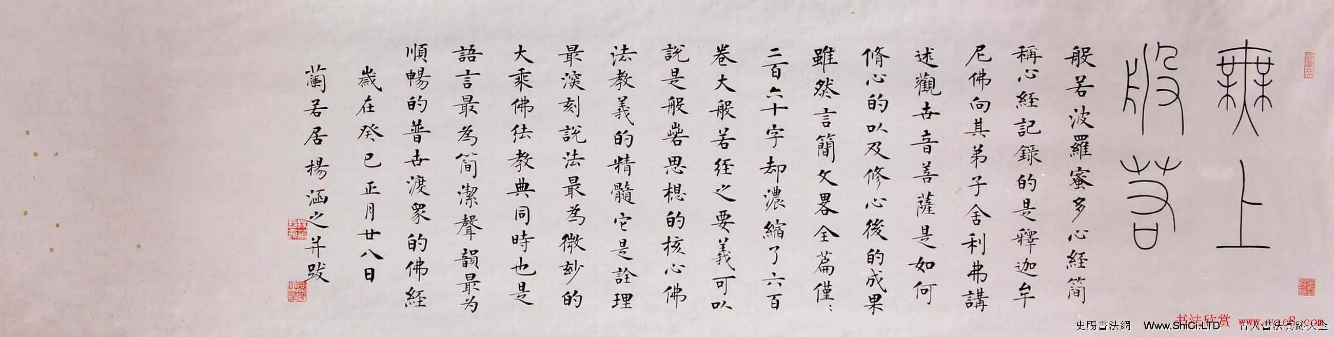 潤堂楷書欣賞《般若波羅蜜多心經》三種