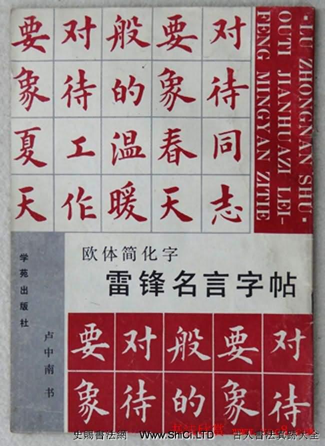 盧中南楷書《歐體簡化字雷鋒名言字帖》(共26張圖片)