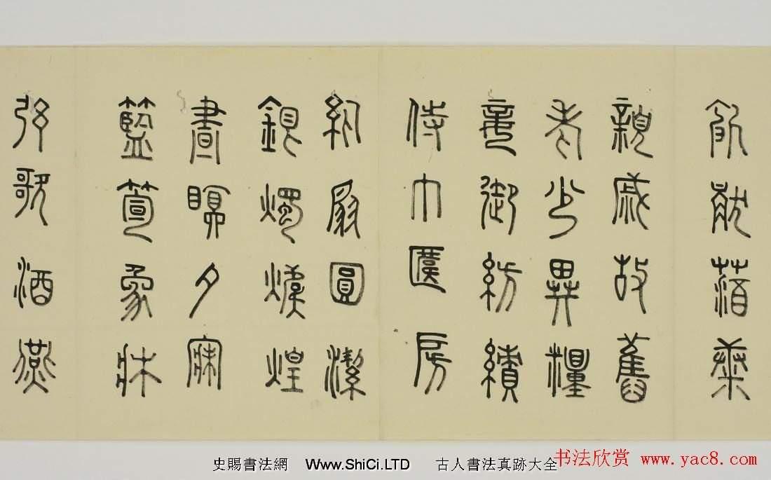 日本細井九皋書法欣賞篆書千字文