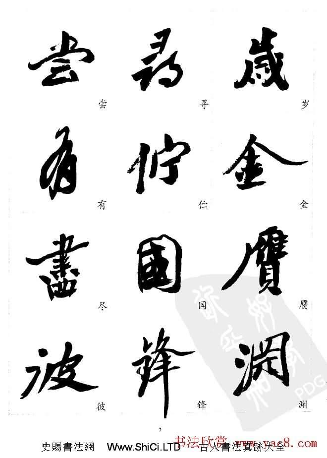 20世紀中國傑出書法家沙孟海精選字帖