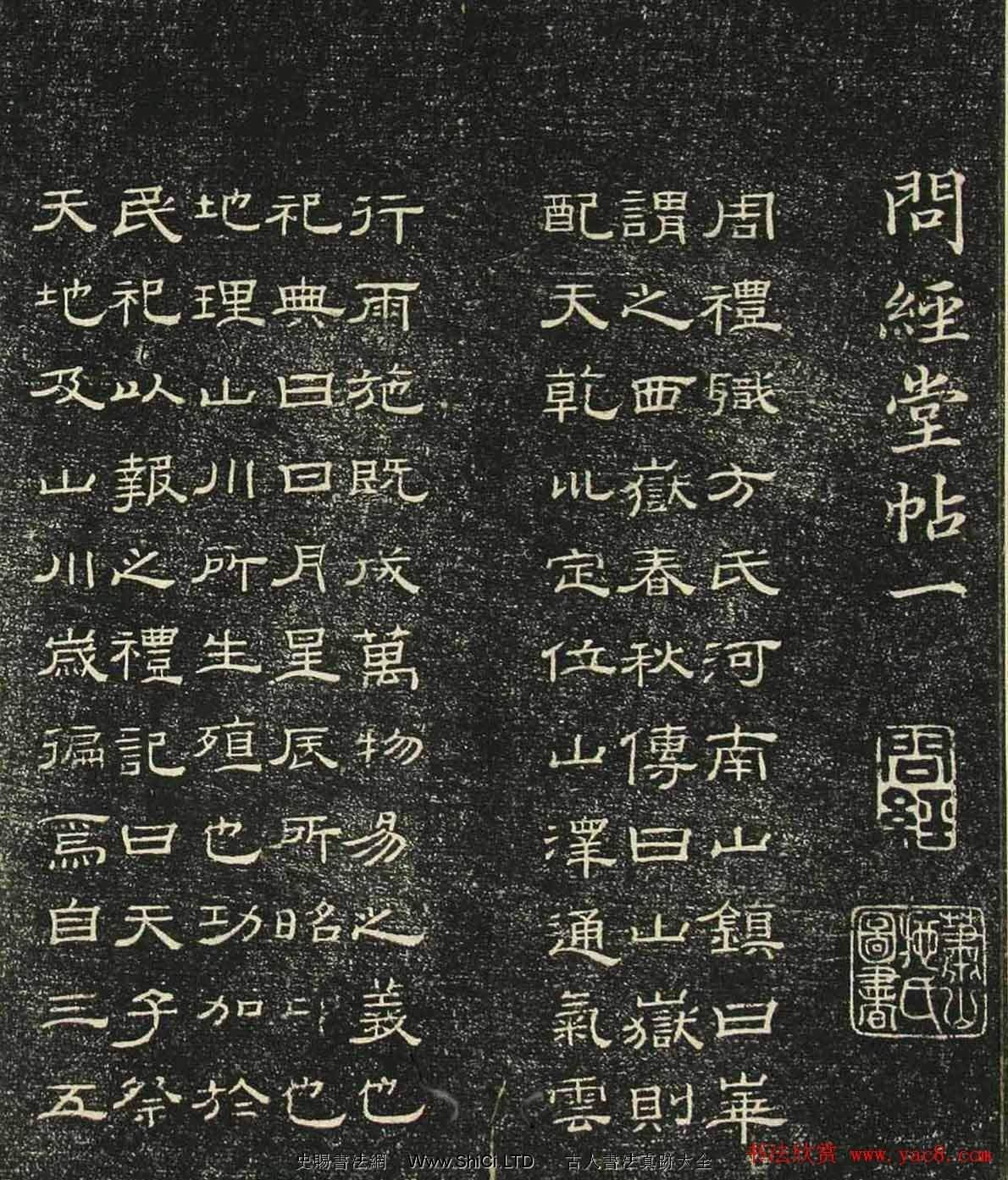 清代碑刻隸書真跡欣賞《問經堂帖》第一卷(共2張圖片)