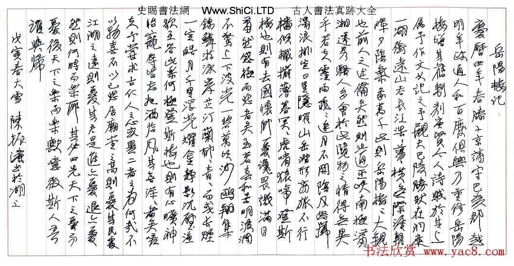 陳振濂白砥硬筆書法行書岳陽樓記(共3張圖片)