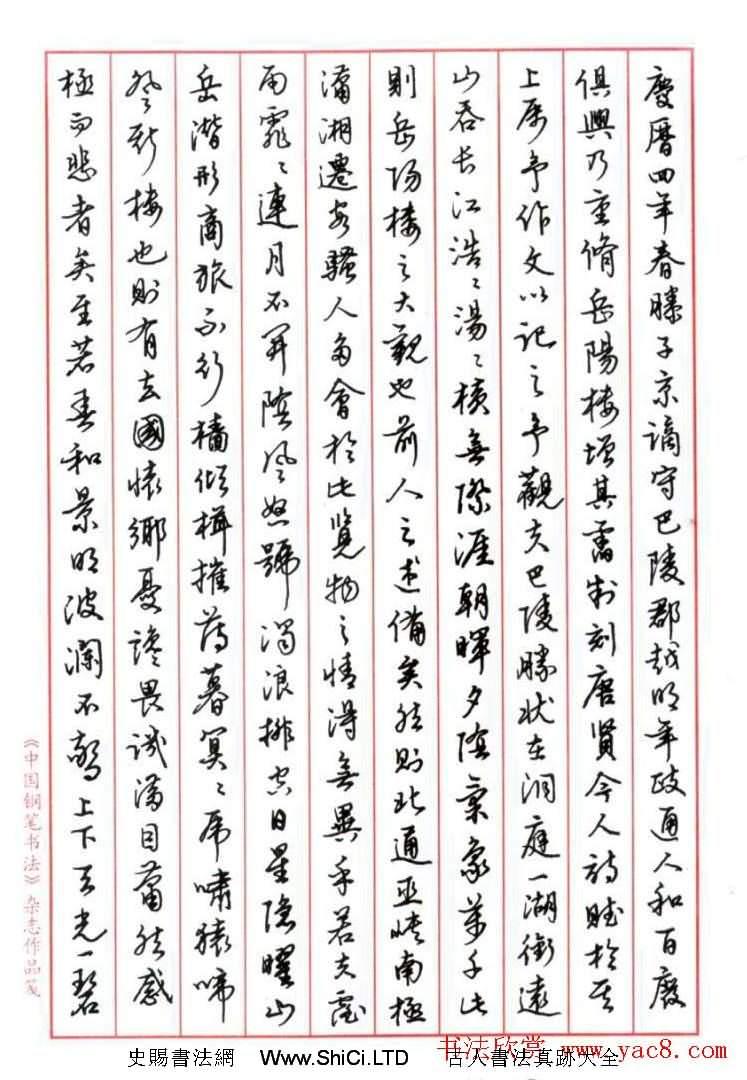 陳振濂白砥硬筆書法行書岳陽樓記