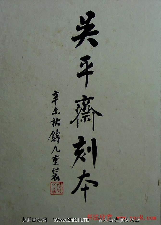 《舊拓蘭亭序二十種》之吳平齋刻本(共6張圖片)