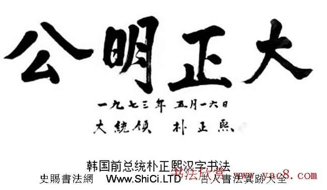 歷屆韓國總統漢字書法作品真跡欣賞(共11張圖片)