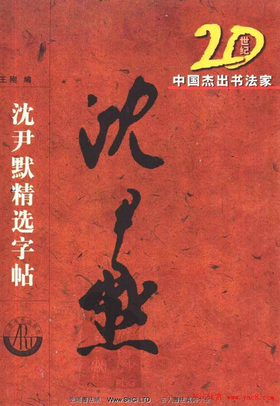 20世紀中國傑出書法家沈尹默精選字帖(共27張圖片)